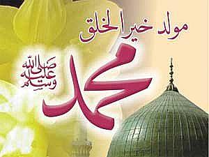 news-مولد-الرسول-الكريمصلي-الله-وعليه-وسلم-2013012232424-1